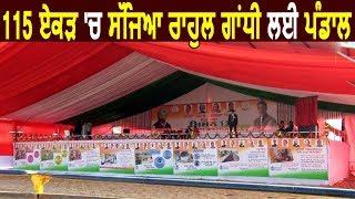 Rahul In Moga- Rahul Gandhi और CM Captain आज करेंगे ज़मीन रहित किसानों का भी कर्ज़ माफ़