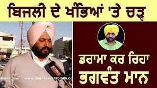Exclusive Interview- Electricity Poles पर चढ़ Drama कर रहे हैं Bhagwant Mann - मंत्री Gurpreet Kangar