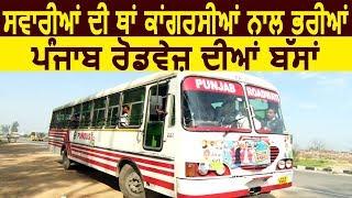 Rahul In Moga- Punjab Roadways की Buses में Congress Supporter पहुंच रहे Rally तक
