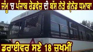 Jammu Bus Stand में Punjab Roadways की Bus के पास Grenade Blast,  Driver सहित 18 Injured