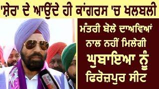 Rahul In Moga- Sher Singh Ghubaya को दावा करने से नहीं मिलेगी Firozpur Seat- Gurmeet Sodhi
