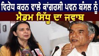 Exclusive Interview- विरोध करने वाले Congress नेता Pawan Bansal को Navjot Sidhu का जवाब