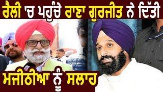 Rahul in Moga- Rally में पहुंचे Rana Gurjit Singh ने दी Bikram Majithia को Advice