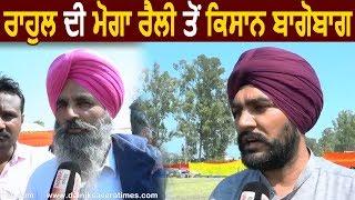Rahul in Moga- Rahul की Moga Rally से Farmers में जागी नई उम्मीद