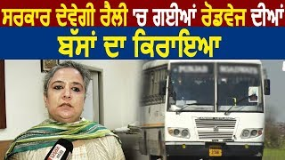 सरकार देगी Rahul की Rally में गई Roadways की Buses का Fair