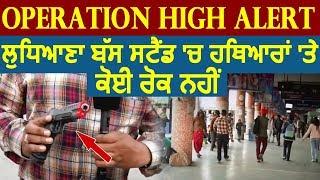 Operation High Alert: Ludhiana Bus Stand में Weapons पर कोई रोक नहीं