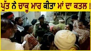Ludhiana में कलयुगी Son ने किया Mother का Murder !
