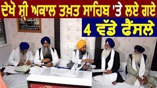 देखिए श्री Akal Takhat Sahib पर हुई Meeting में लिए गए 4 बड़े फैंसले