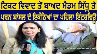 Exclusive: Ticket विवाद के बाद Navjot Sidhu और Pawan Bansal का एक साथ First Interview