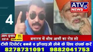 20-20 समाचार  29-032019 # ATV NEWS CHANNEL (24x7 हिंदी न्यूज़ चैनल)
