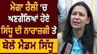 Moga Rally में Ignore हुए Navjot Sidhu की नाराज़गी पर बोले Madam Sidhu