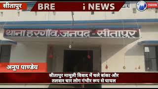 सीतापुर मामूली विवाद में चले बांका और तलवार चार लोग गंभीर रूप से घायल...