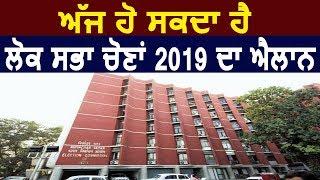 Big Breaking: आज Election Commission कर सकता है Lok Sabha Election 2019 का एलान