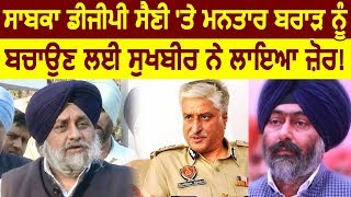 Behbal Kalan और Kotakpura गोलीकांड की जांच Punjab से बाहर की Agency से करवाई जाए: Sukhbir Badal