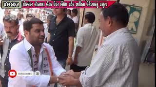 Gujarat News Porbandar 26 03 2019