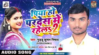 सुपरहिट  धमाका - Guddu Kumar Nishad - Piya Ho Pardes Mein Rahela 2 - New Bhojpuri Hitt Song 2019