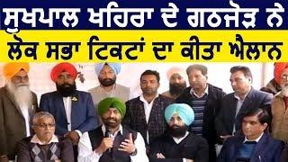 Breaking : Sukhpal Khaira के गठजोड़ ने Lok Sabha Candidates का किया एलान