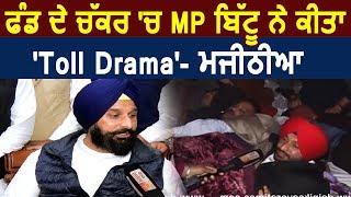 Exclusive Interview: Bikram Majithia बोले Fund के चक्कर में MP Bittu ने काटी Ludhiana Toll पर रात