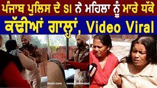 Punjab Police के SI ने महिला को मारे धक्के, किया गाली गलोच Video Viral