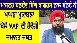 Exclusive Interview: Master Baldev Singh बोले Congress से मेरा मुकाबला, 'AAP' की होगी जमानत जब्त
