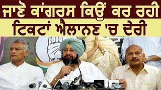 Exclusive : जानिए Congress क्यों कर रही है Tickets की Announcement में देरी ?