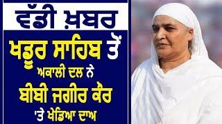 Big Breaking : Akali Dal ने  Bibi Jagir Kaur को Khadur Sahib से ऐलाना Lok Sabha Candidate