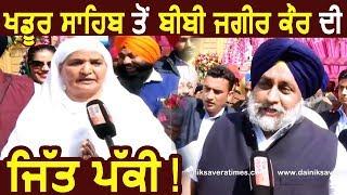 Exclusive Interview: Khadoor Sahib से Bibi Jagir Kaur करेंगी  बड़ी जीत प्राप्त-Sukhbir Badal