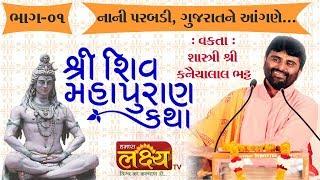 શ્રી શિવ મહાપુરાણ કથા ।। શ્રી કનૈયાલાલ ભટ્ટ ।। નાની પરબડી ,ગુજરાત