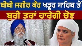 Exclusive Interview-Ranjit Brahmpura बोले Bibi Jagir kaur Khadoor Sahib से बुरी तरह हारेगी Election