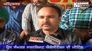 Press Sangrash Journalist Association (regd.) Meeting In Rajasansi Amritsar