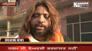 Shiv Sena Shere Punjab Make Dharam Parchar Kmeti In Punjab