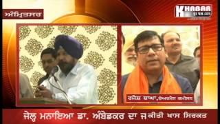 Dr BR Ambedkar Birth Celebrate At Central Jail Amritsar