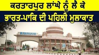 Exclusive- Kartarpur Corridor पर Indo-Pak की First Meeting