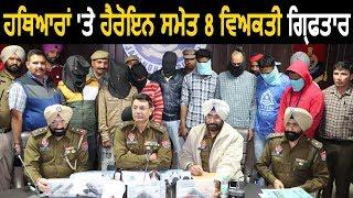 Weapons और Heroin समेत Police ने 8 आरोपियों को किया Arrest