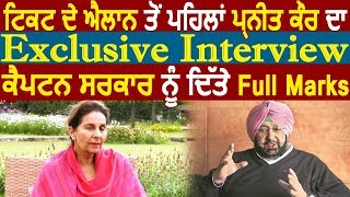 Super Exclusive Interview- Wife of CM & Ex.Central Minister Preneet Kaur