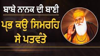 Special- 550वें साल का हर दिन Guru Nanak Dev ji के साथ | EP- 28