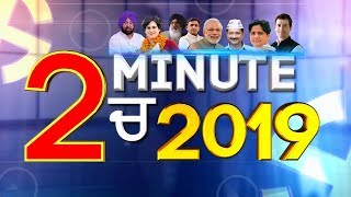 2 Minute में देखिए Lok Sabha Election का हर बड़ा Update
