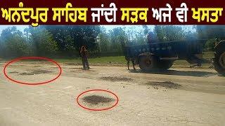 Garhshankar To Anandpur Sahib Road की हालत खराब, करवाया Patch work