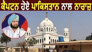 Kartarpur Corridor पर Pakistan के जवाब से भड़के CM Capt.Amarinder Singh