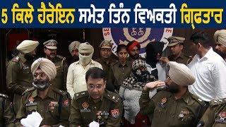 5 किलो Heroin समेत Police ने 3 लोगों को किया Arrest- SSP Navjot Mahal