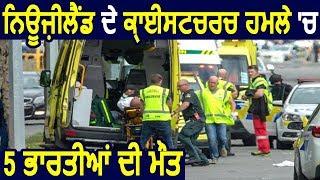 New Zealand Christchurch Attack में 5 Indians की हुई Death