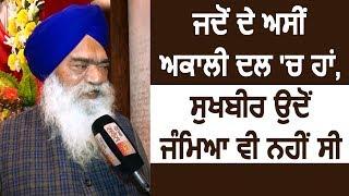 Exclusive Interview-जब से Akali दल में हैं, तब Sukhbir का Birth भी नहीं हुआ था-Ratan Singh Ajnala