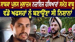 Jalandhar के CP Gurpreet Bhullar ने बताया Punjab Police का Ex. Constable Illegal Weapons समेत काबू