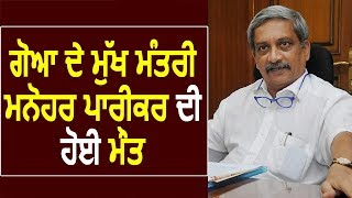 Breaking- Goa के CM Manohar Parrikar का हुआ निधन