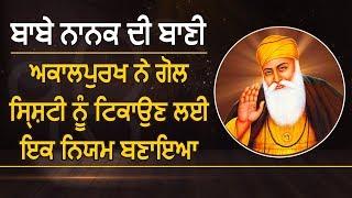 Special- 550वें साल का हर दिन Guru Nanak Dev ji के साथ | EP- 31