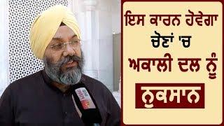 Manjit Singh GK ने बताया Election में क्यों होगा Akali Dal को नुकसान