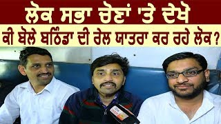 Suno MP Saab - Lok sabha Election  Survey Bathinda to Ferozpur in Jammu Tavi Express
