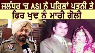 Jalandhar में Punjab Police के ASI ने पहले Wife को मारा फिर खुद पर चलाई Goli