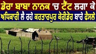 Dera Baba Nanak में Tent लगा कर लिए जा रहे kartarpur Corridor के फैसले