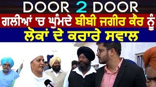 DOOR 2 DOOR - Special Show With Bibi Jagir Kaur In Streets Of Tarn Taran